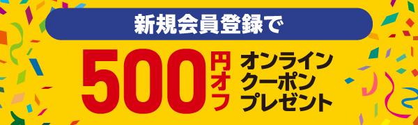 オンライン限定 新規会員登録で今だけ700円オフクーポンプレゼント