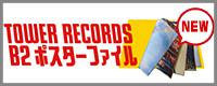 [収納グッズ,タワレコグッズ] 大切なポスターを綺麗に保存!タワレコB2ポスターファイル