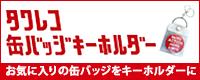 [タワー限定,タワレコグッズ] タワレコ缶バッジキーホルダー発売