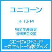 『ゅ 13-14』完全生産限定豪華BOX盤