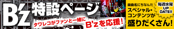 B'z特設ページオープン!