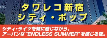 新宿シティポップ