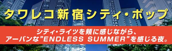 タワレコ新宿シティー・ポップ
