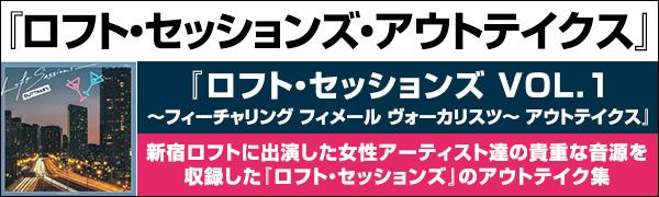 ロフト・セッションズ・アウトテイクス