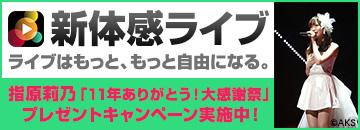 「指原莉乃11年ありがとう!大感謝祭」限定グッズプレゼントキャンペーン