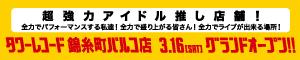 錦糸町パルコ店グランドオープン!
