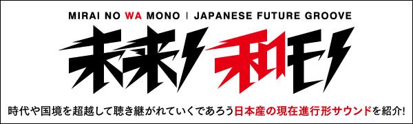 未来ノ和モノ