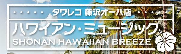 藤沢オーパハワイアン