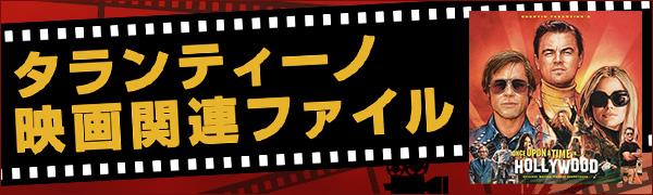 タランティーノ映画関連ファイル