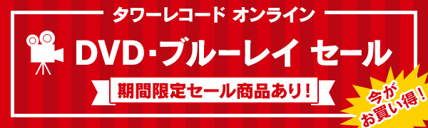DVD・ブルーレイ セール
