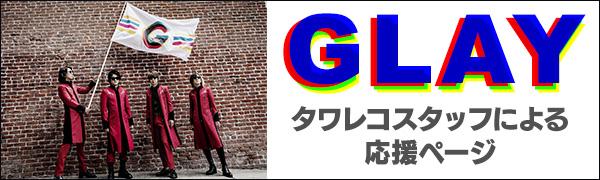 GLAY応援ページ
