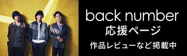 back number応援ページ