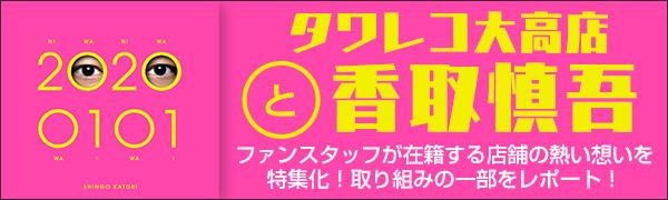 タワレコ大高店と香取慎吾