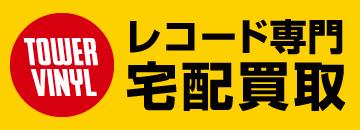 TOWER VINYL レコード専門宅配買取