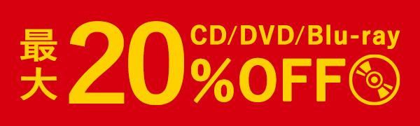 CD/DVD/Blu-ray 最大20%OFF
