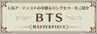 BTS MASTERPIECE