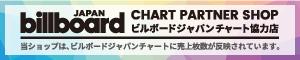 ビルボードジャパンチャート協力店