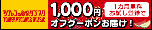 TOWER RECORDS MUSIC