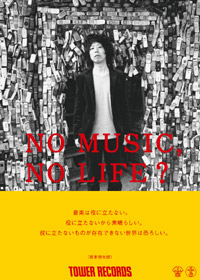 No136 坂本慎太郎 NO MUSIC, NO LIFE.Tシャツ