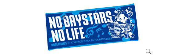 NO BAYSTARS, NO LIFE.グッズ