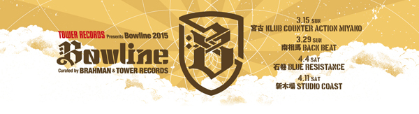 Bowline2015オフィシャルグッズ