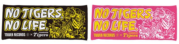 NO TIGERS, NO LIFE.