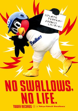 Swallowsコラボグッズ