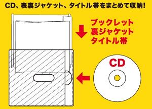 タワレコスマートケース CD・表裏ジャケット・タイトル帯をまとめて収納!