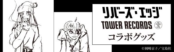 リバーズ・エッジ × TOWER RECORDS