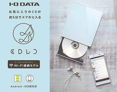 I-O DATA 音楽CD取り込みドライブ 「CDレコ」