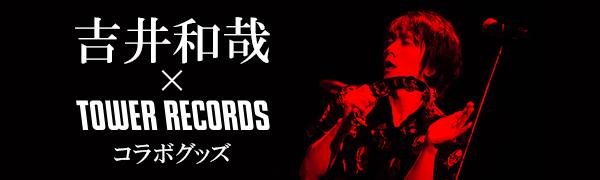 吉井和哉 × TOWER RECORDS