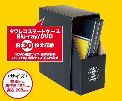 スマートケース収納DVD用BOX