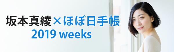 坂本真綾×ほぼ日手帳 2019