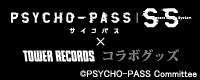 [コラボ・グッズ,キャラクターグッズ] PSYCHO-PASS サイコパス SS × TOWER RECORDSコラボグッズ発売!