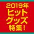 2019年ヒットグッズ特集!