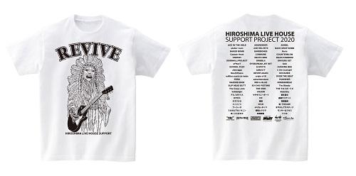 広島ライブハウス支援Tシャツ