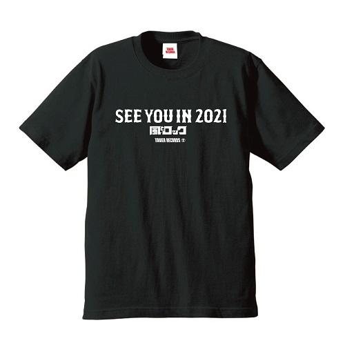 風とロック芋煮会2020