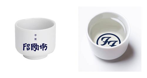 Foo Fighters × 『半宵』オリジナル 3 勺お猪口