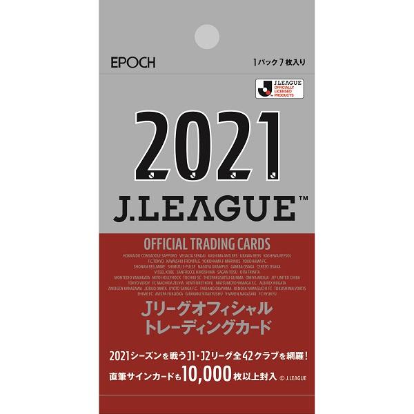 EPOCH 2021 Jリーグオフィシャルトレーディングカード