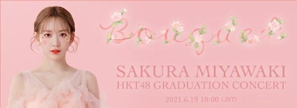 宮脇咲良 HKT48 卒業コンサート 〜bouquet〜
