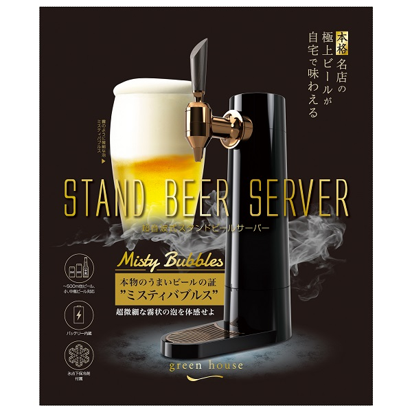 ビールサーバー GH-BEERS-BK