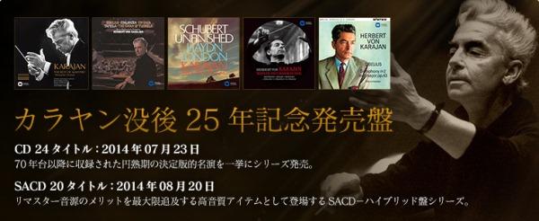 カラヤン没後25周年企画 ワーナー~リマスター名盤シリーズ ...