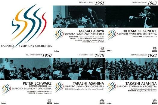 fontec×TOWER RECORDS 札幌交響楽団アーカイブ・シリーズ第Ⅰ期(5タイトル / SACDハイブリッド)
