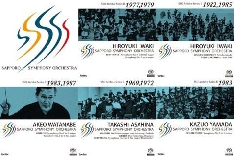 fontec×TOWER RECORDS 札幌交響楽団アーカイブ・シリーズ第II期 5タイトル(SACDハイブリッド)