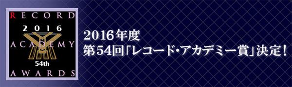 レコード・アカデミー賞