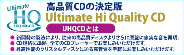 UHQCD大バナー
