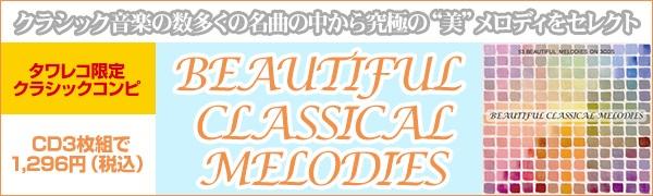 beatiful classical melodiesバナー大