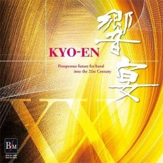 21世紀の吹奏楽「響宴XX」