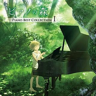 ピアノの森ジャケット写真
