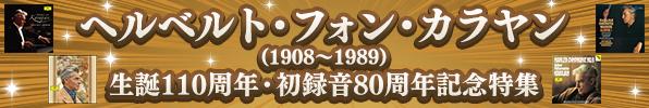 カラヤン生誕110周年・初録音80周年記念特集